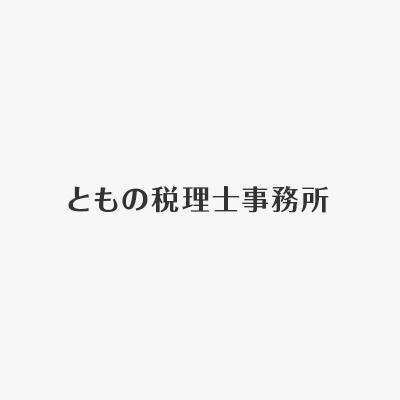 東京都大田区蒲田にあります税理士事務所 ともの税理士事務所のホームページが完成しました。